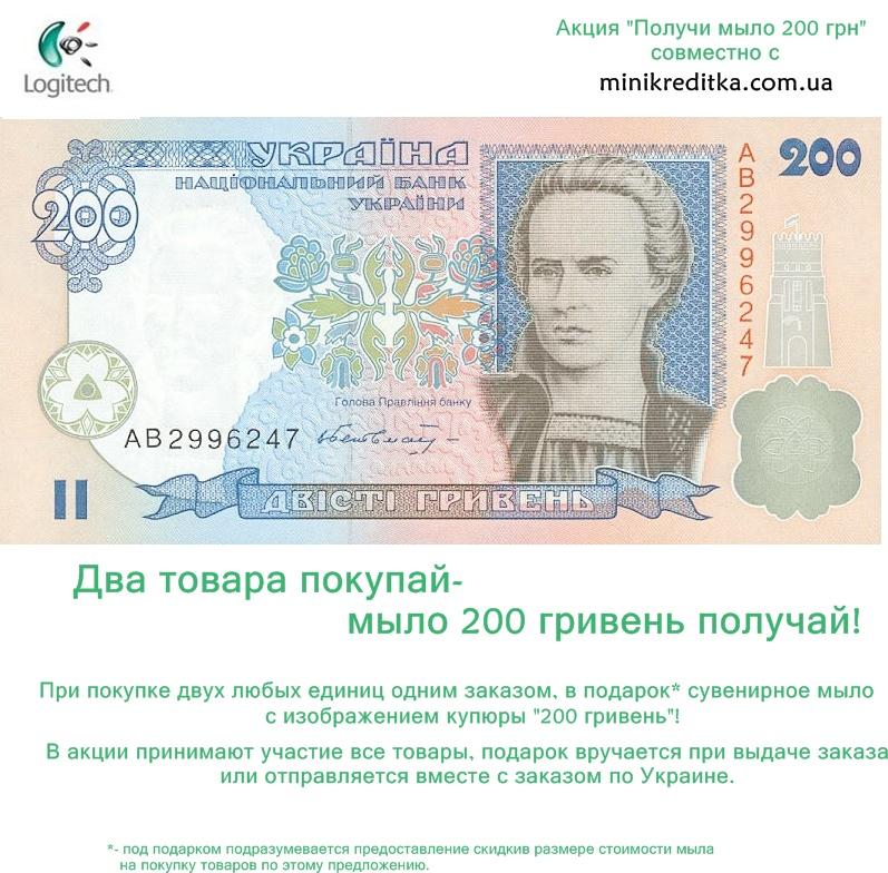 200 гривень в подарок