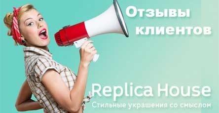 Отзывы о компании Реплика Хаус на Яндекс Маркет