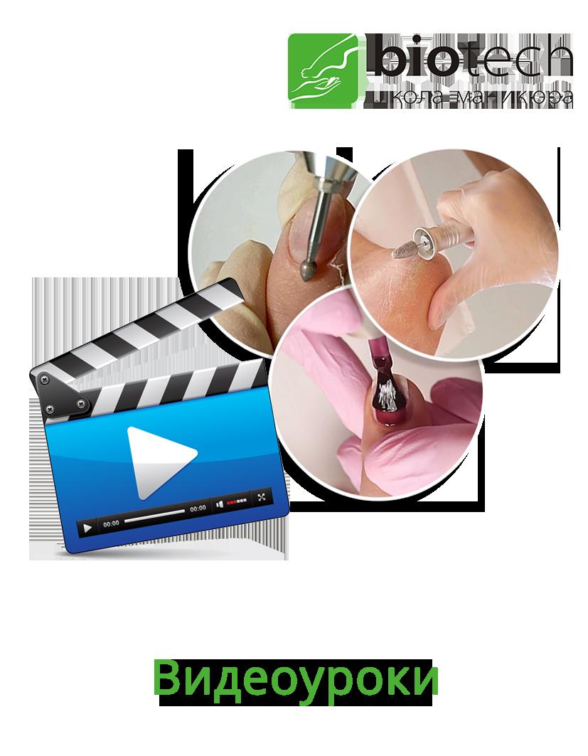 Обучение_видеоуроки_2.png