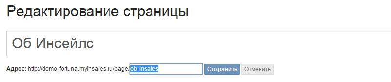 Об_Инсейлс.jpg