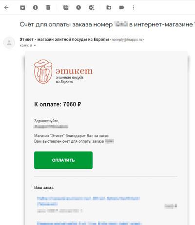 Уведомление об оплате на почте