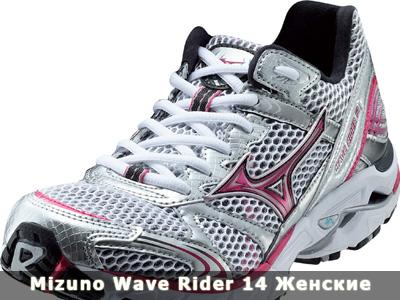 Купить кроссовки Mizuno Wave Rider 14 женские