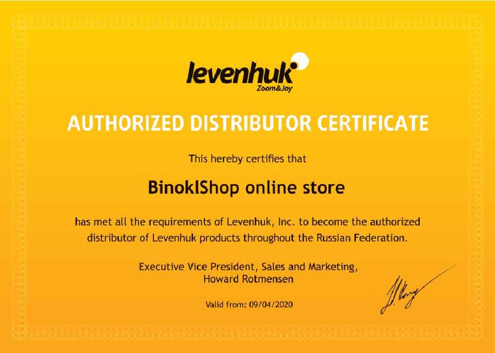 Сертификат официального дилера Levenhuk