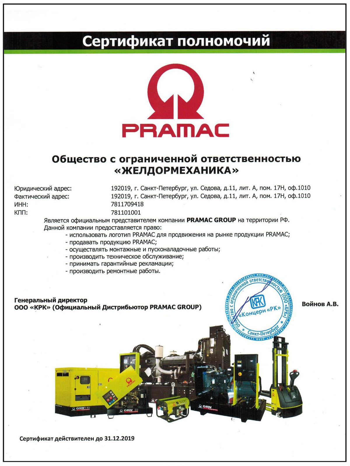 Сертификат официального дилера завода PRAMAC