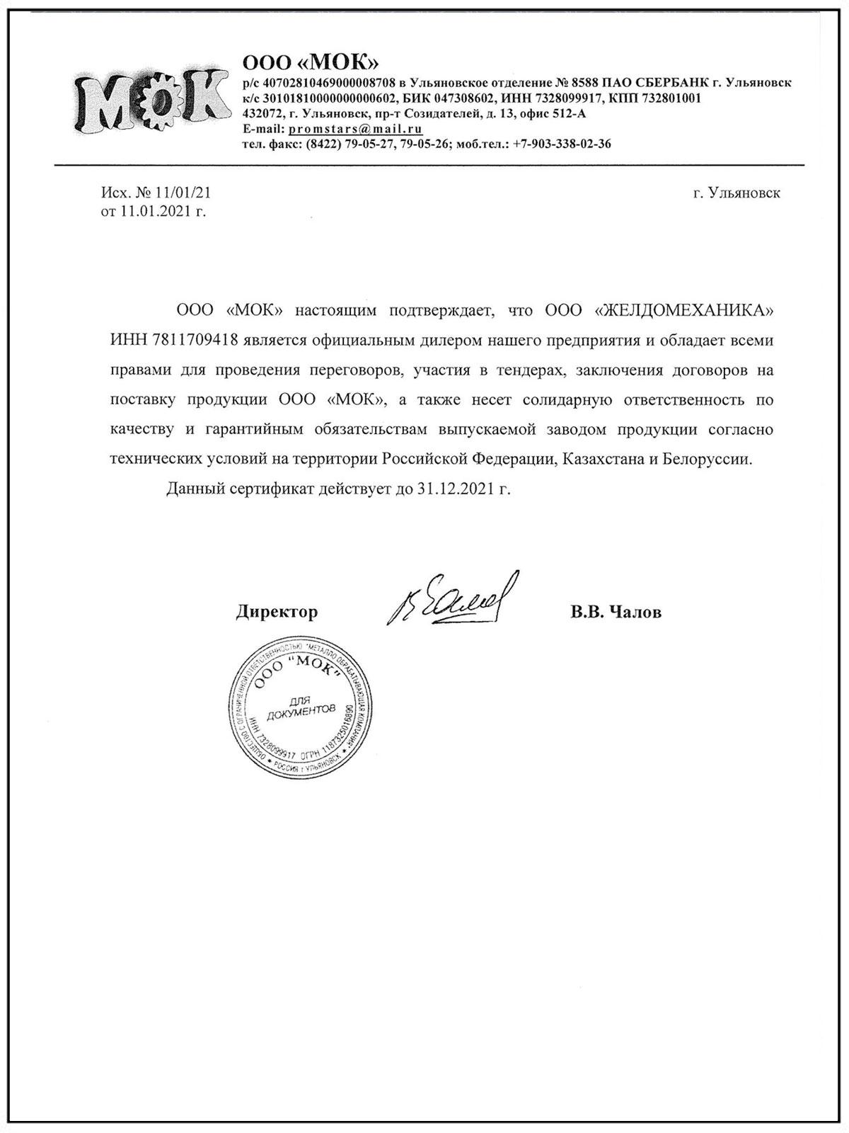 Сертификат официального дилера завода МОК