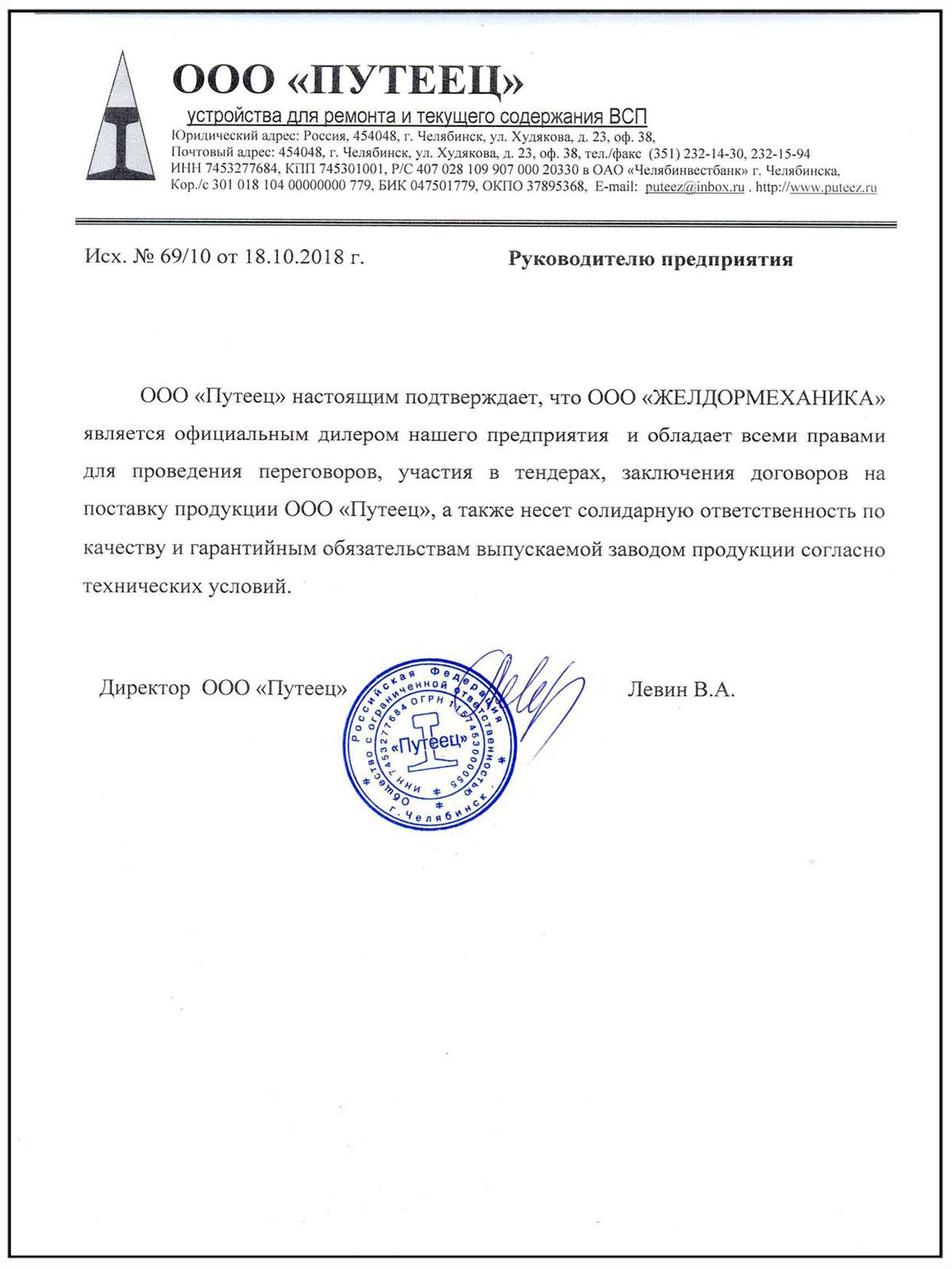 Сертификат официального дилера завода Путеец