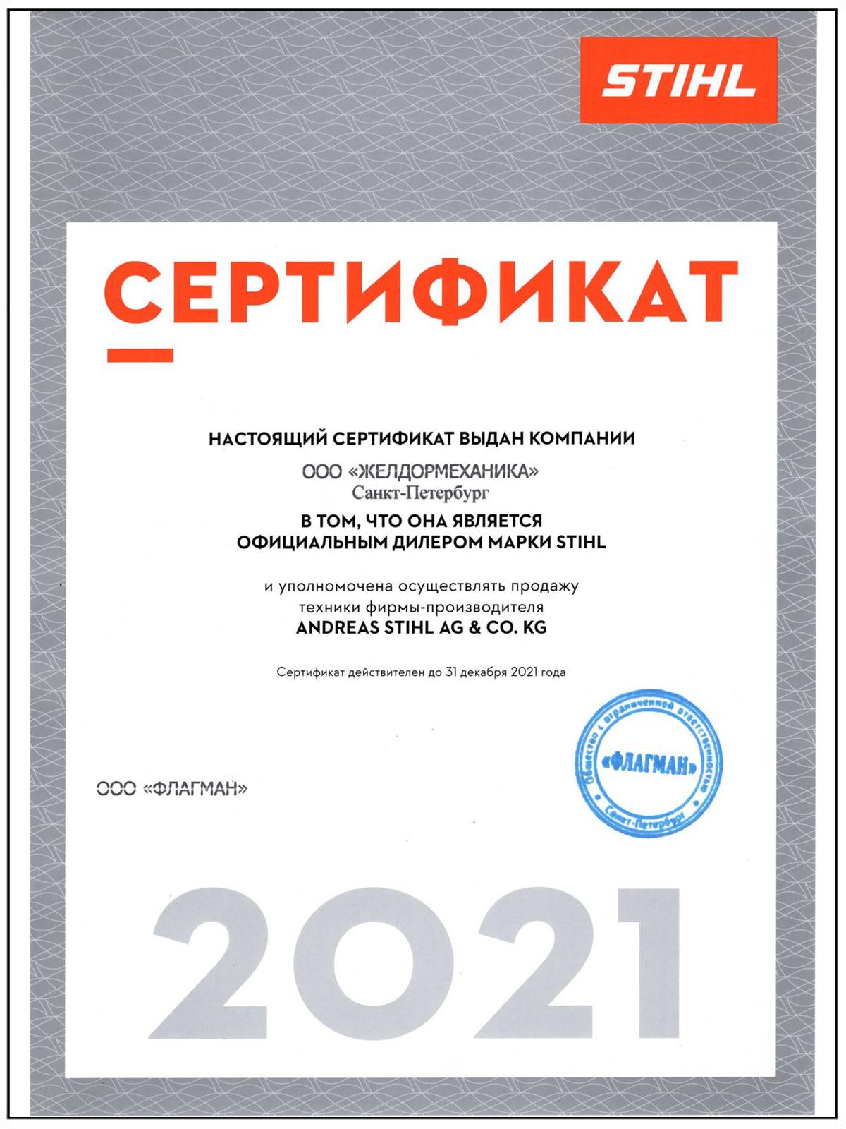 Сертификат официальный дилер STIHL Штиль