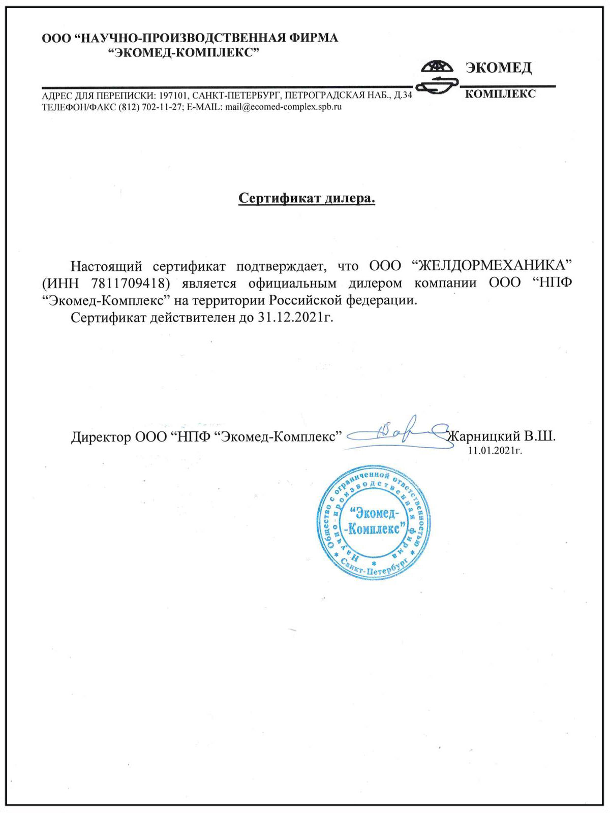Сертификат официального дилера завода Экомед-Комплекс