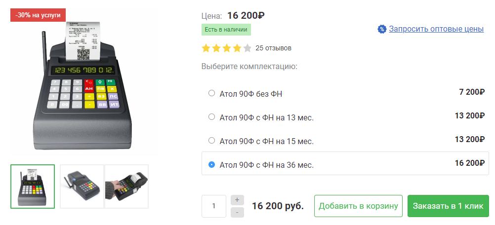АТОЛ 90Ф