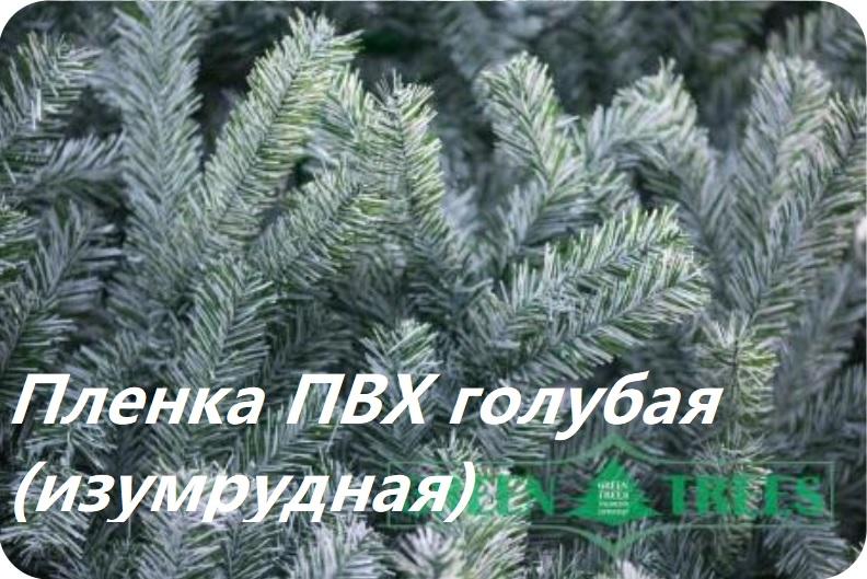 голубые уличные елки из пленки пвх