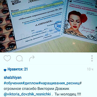 Отзыв об обучении в PrimeLashes.ru