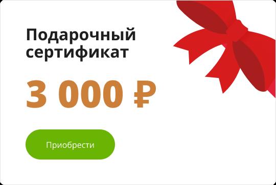 Подарочный сертификат 3000 руб