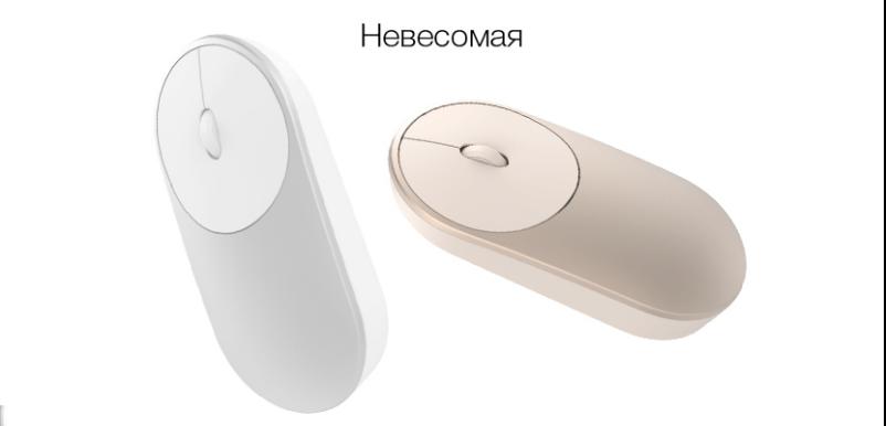 Легкая и невесомая мышка от Xiaomi