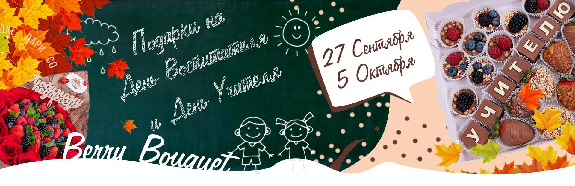 День учителя  День воспитателя