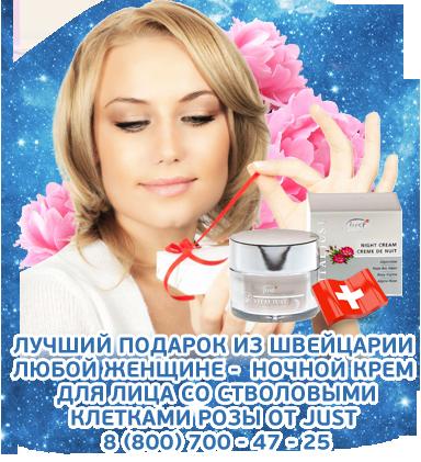 ночной крем купить альпийская роза юст