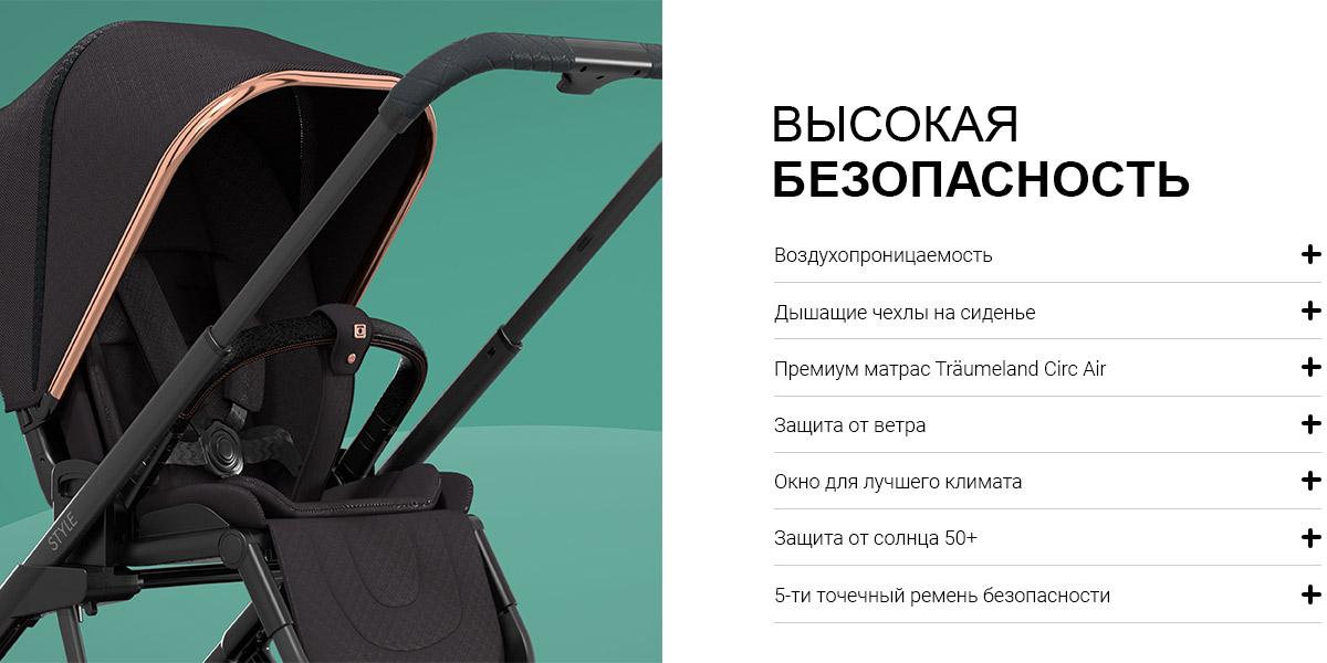 ВЫСОКАЯ БЕЗОПАСНОСТЬ Воздухопроницаемость; Дышащие чехлы на сиденье; Премиум матрас Träumeland Circ Air; Защита от ветра; Окно для лучшего клиамата; Защита от солнца 50+; 5-ти точеный ремень безопасности