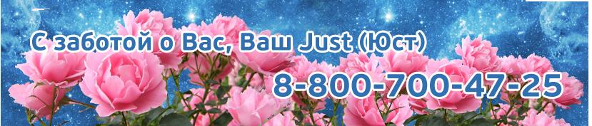 ночной крем альпийская роза юст