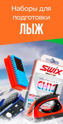 Большой выбор парафинов и инструментов для лыж и сноуборда