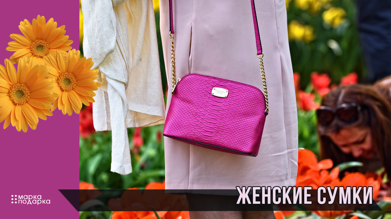 Стильные модные женские сумочки из кожи и других материалов