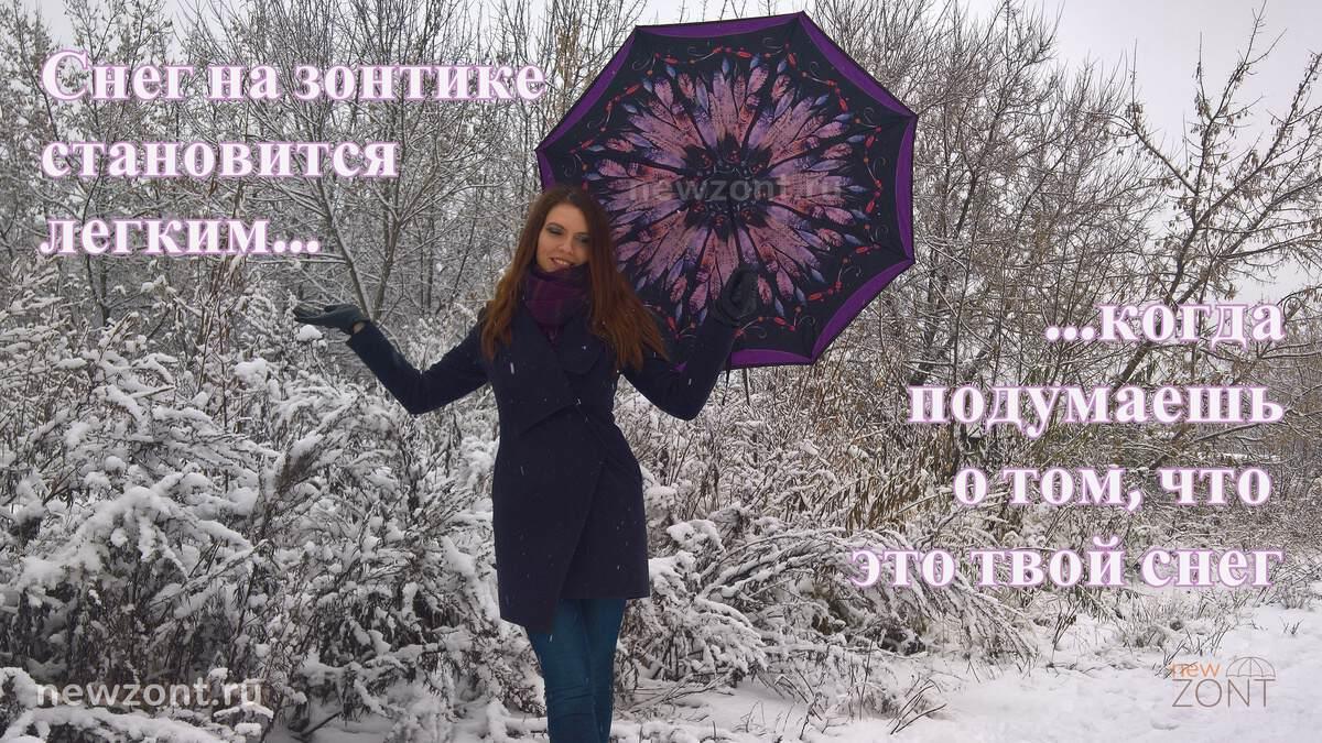 Снег на зонтике становится легким, когда подумаешь о том, что это твой снег