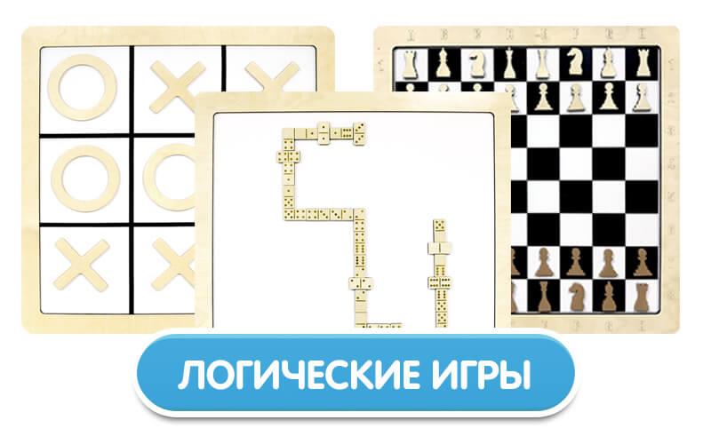 логические игры