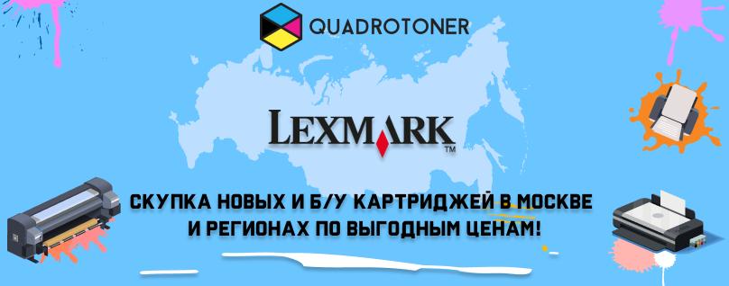 Скупка картриджей Lexmark по выгодным ценам