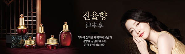 The History of Whoo Jinyul