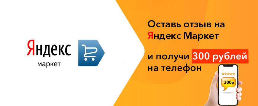 200 рублей за отзыв