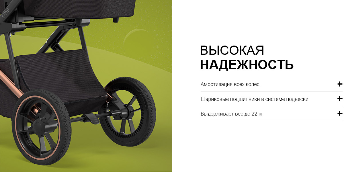 ДОПОЛНИТЕЛЬНАЯ ВЫНОСЛИВОСТЬ  Амортизация всех колес Оптимальный комфорт во время движения благодаря амортизации всех колес.  Шариковые подшипники в системе подвески Качественные подшипники обеспечивает максимальную амортизацию.  Выдерживает до 22 кг Наши коляски могут перевозить детей с массой тела до 22 кг и поэтому могут использоваться в течение очень длительного времени.