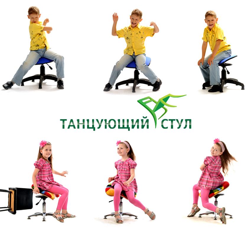 Танцующий ортопедическо-компьютерный  Стул для первоклассника для дома