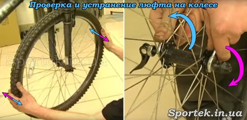 Перевірка та усунення люфтів на колесах велосипеда