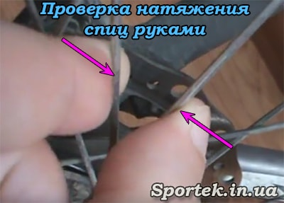 Перевірка натягу спиць в колесі велосипеда пальцями рук