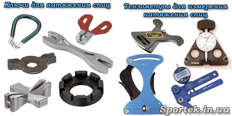 Тензометри для перевірки натягу спиць і ключі для їх натяжки