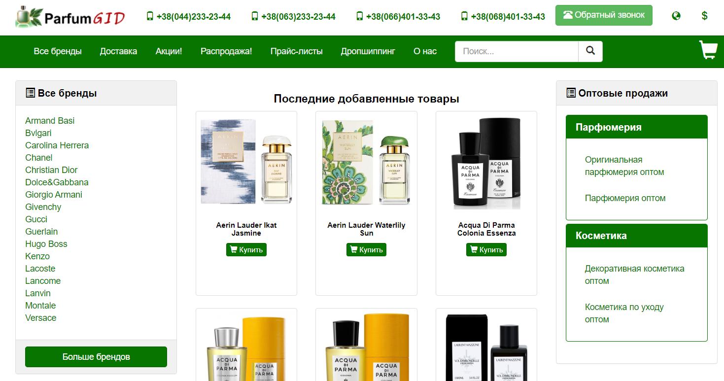 Оптово-розничная компания ПарфюмГид