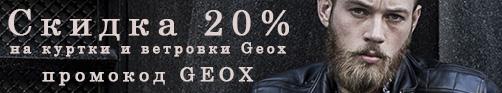 Geox_-_kupon_2_.jpg