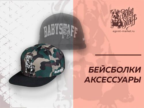 """Бейсболки и аксессуары для женщин, девушек и девочек подростков серии одежды """"Babystaff"""" в Москве и Спб"""