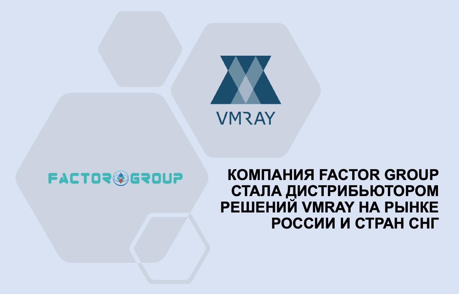 VMRay & Factor group