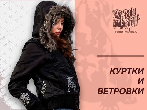 """Демисезонные и зимние куртки и парки для женщин, девушек и девочек подростков серии одежды """"Babystaff"""" в Москве и Спб"""