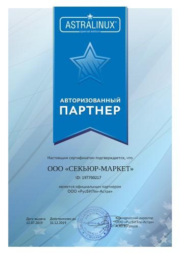 Сертификат AstraLinux
