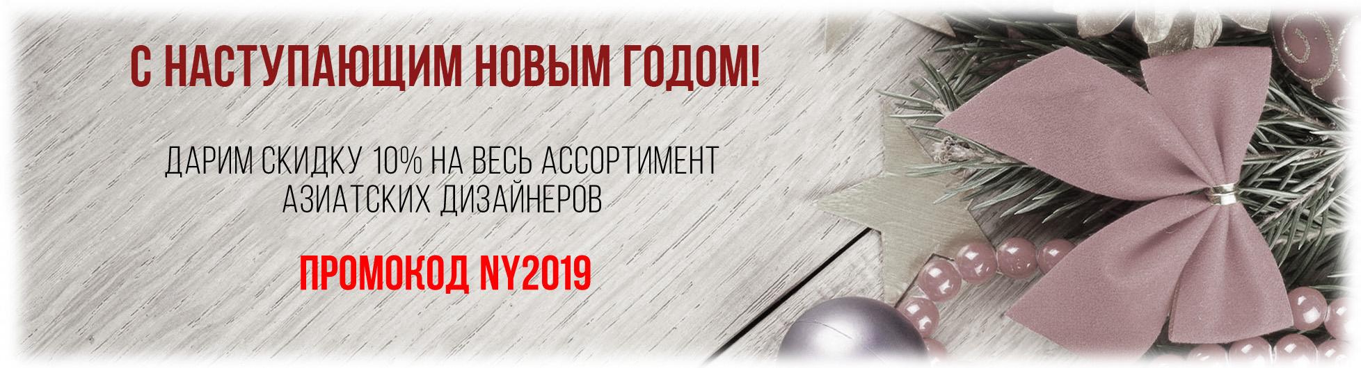 поздравление с НГ-2019