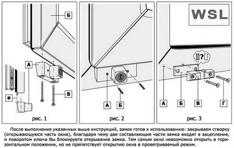 замок на окна инструкция по установке