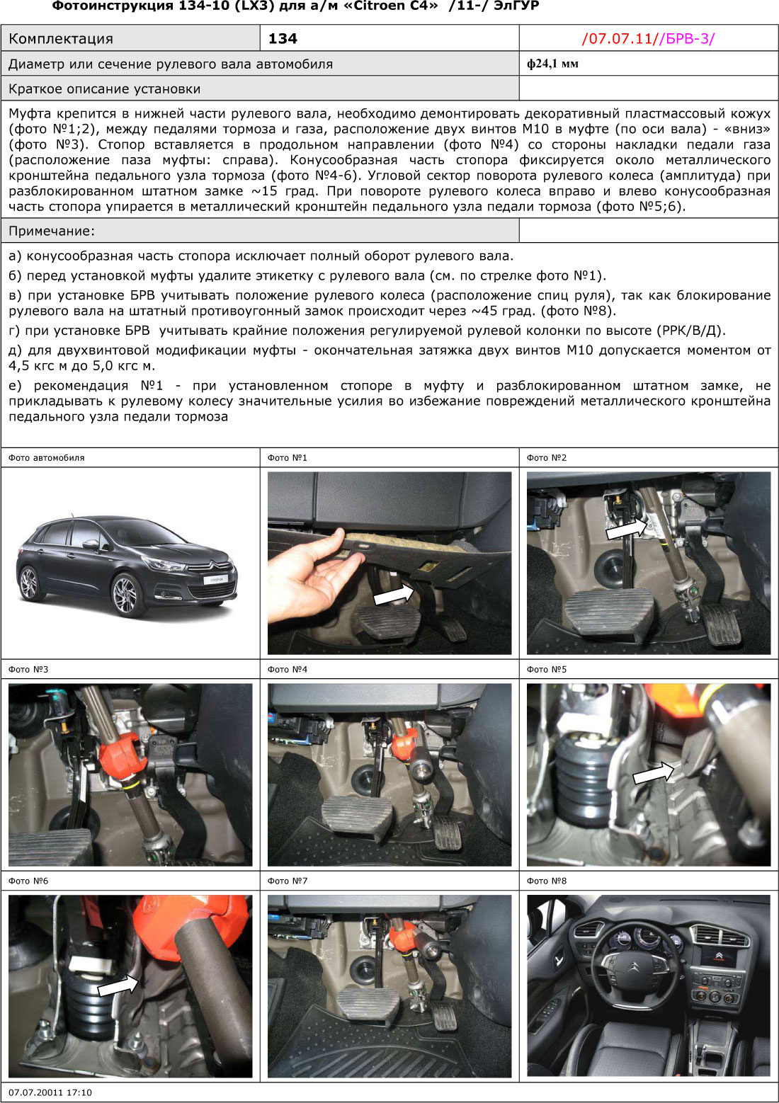 Блокиратор рулевого вала для CITROEN C4 /2011-/ ГУР - Гарант Блок Люкс 134.E