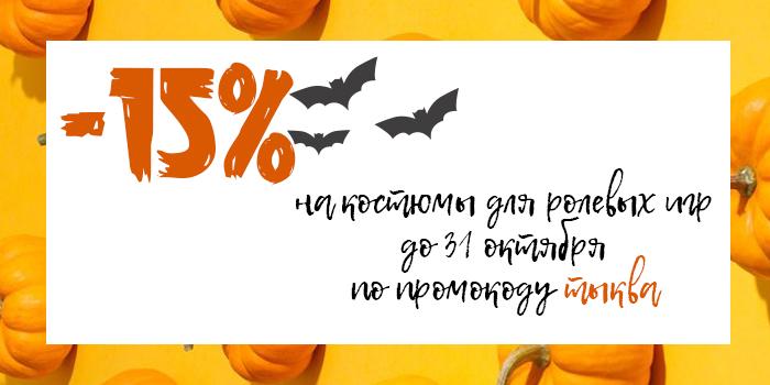 halloween.26.10-1.jpg