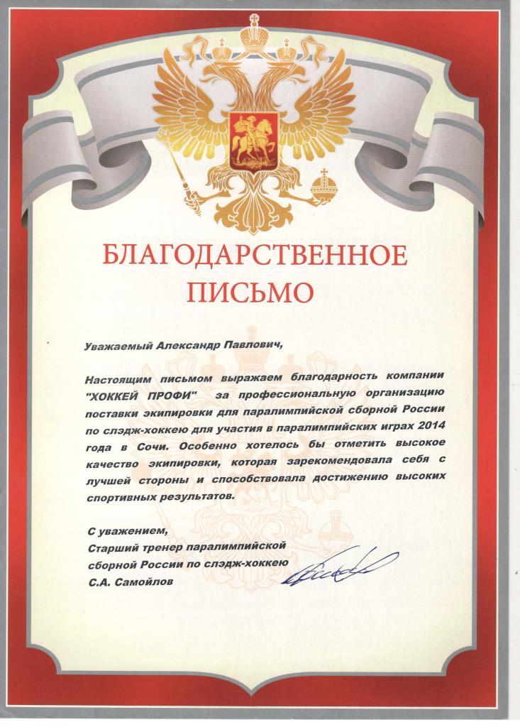 Благодарственное письмо Старшего тренера паралимписйской сбороной России по слэдж-хоккею