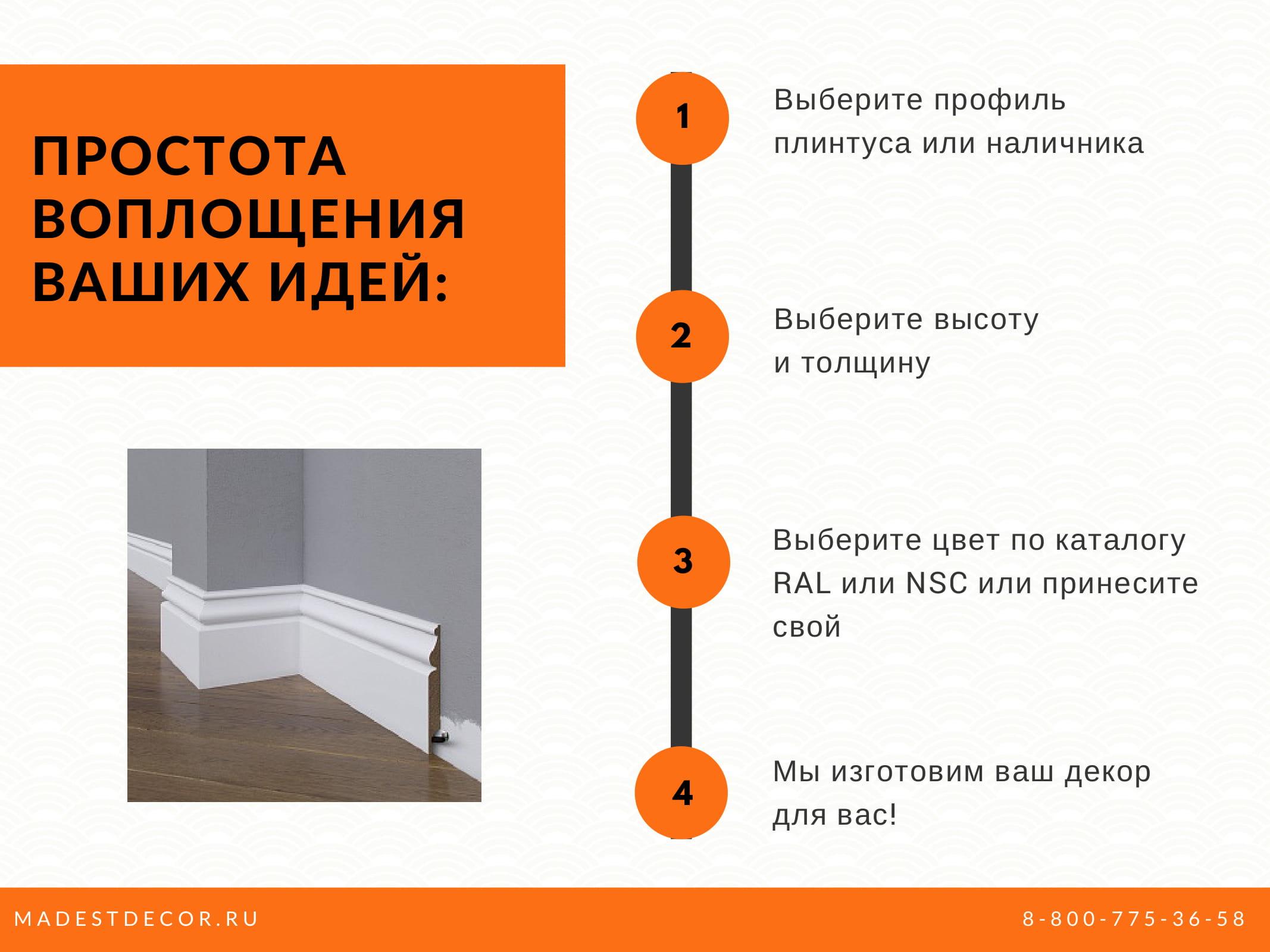 Madest_decor_презентация-6.jpg