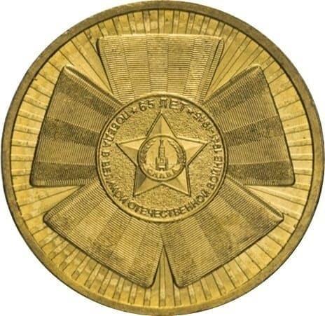 10 рублей 2010 Эмблема 65-летия Победы
