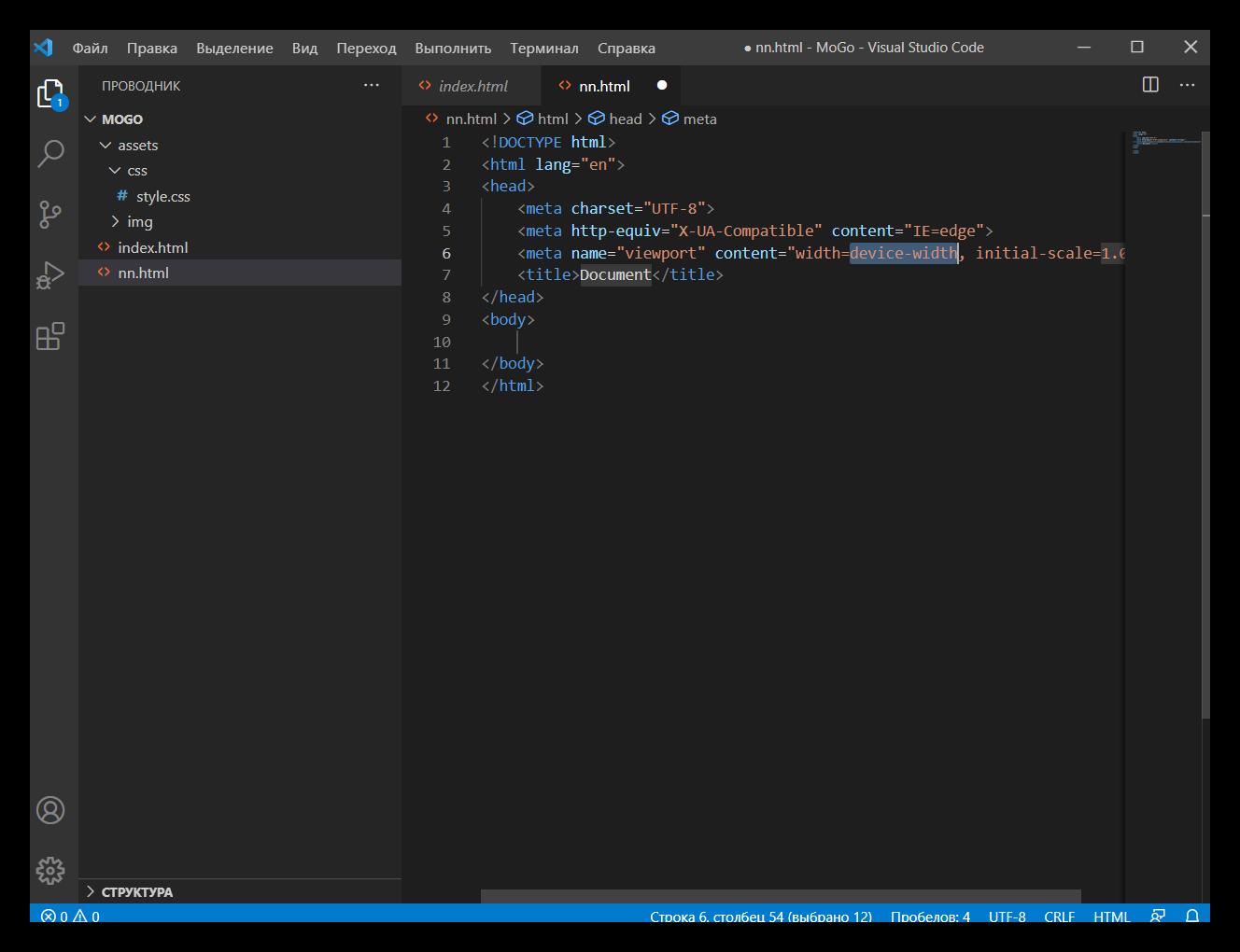 Развертка базовой структуры HTML-документа