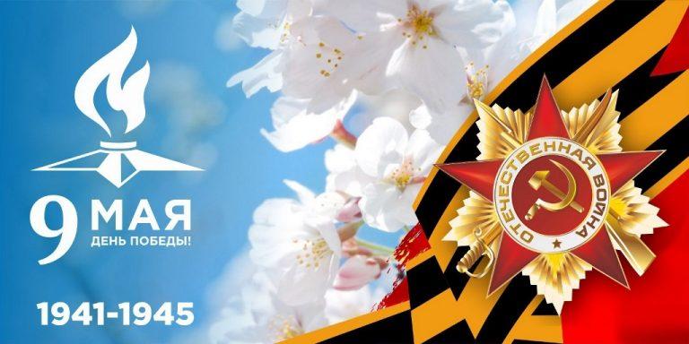 Поздравляем с Днем Победы - 9 мая!