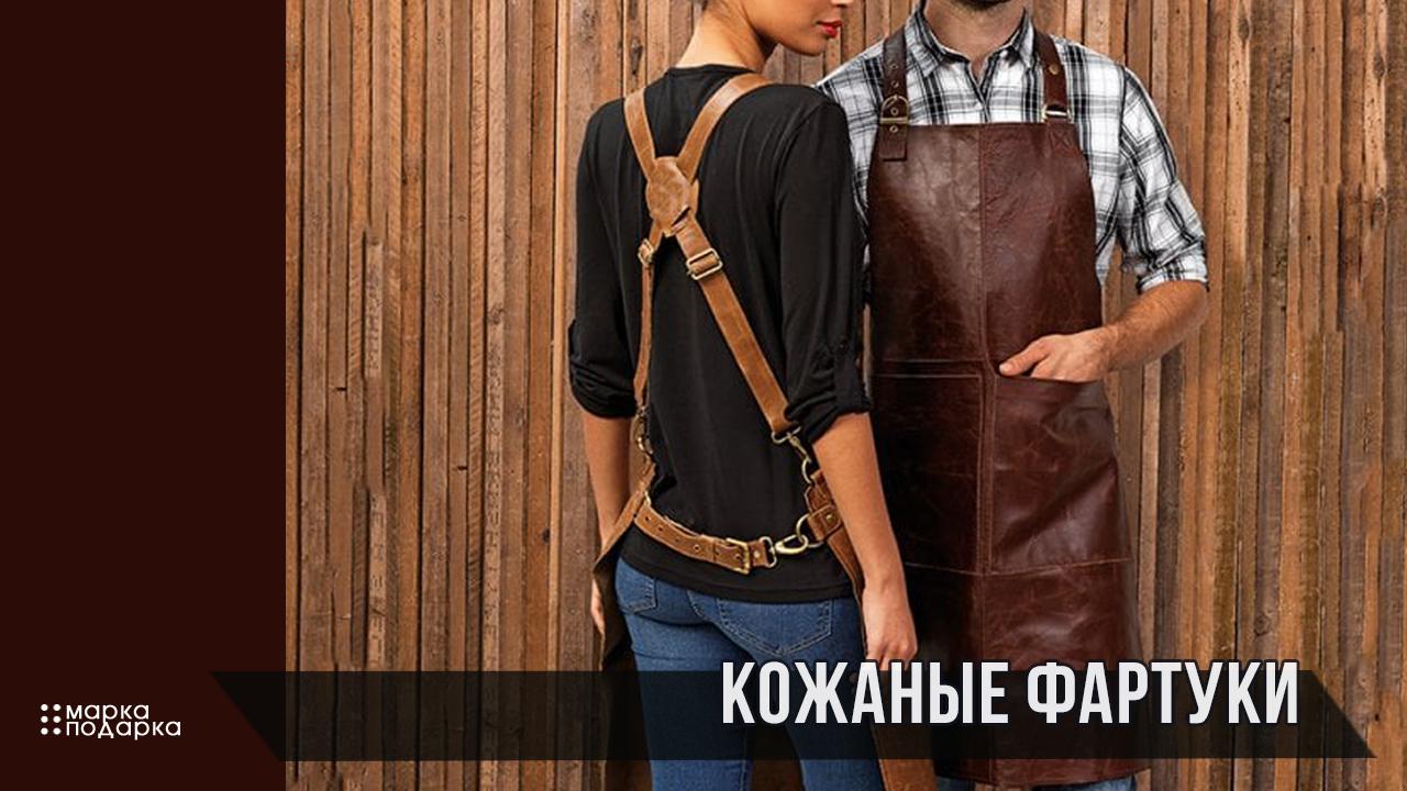 Фото кожаные фартуки для мужчин и женщин из натуральной кожи