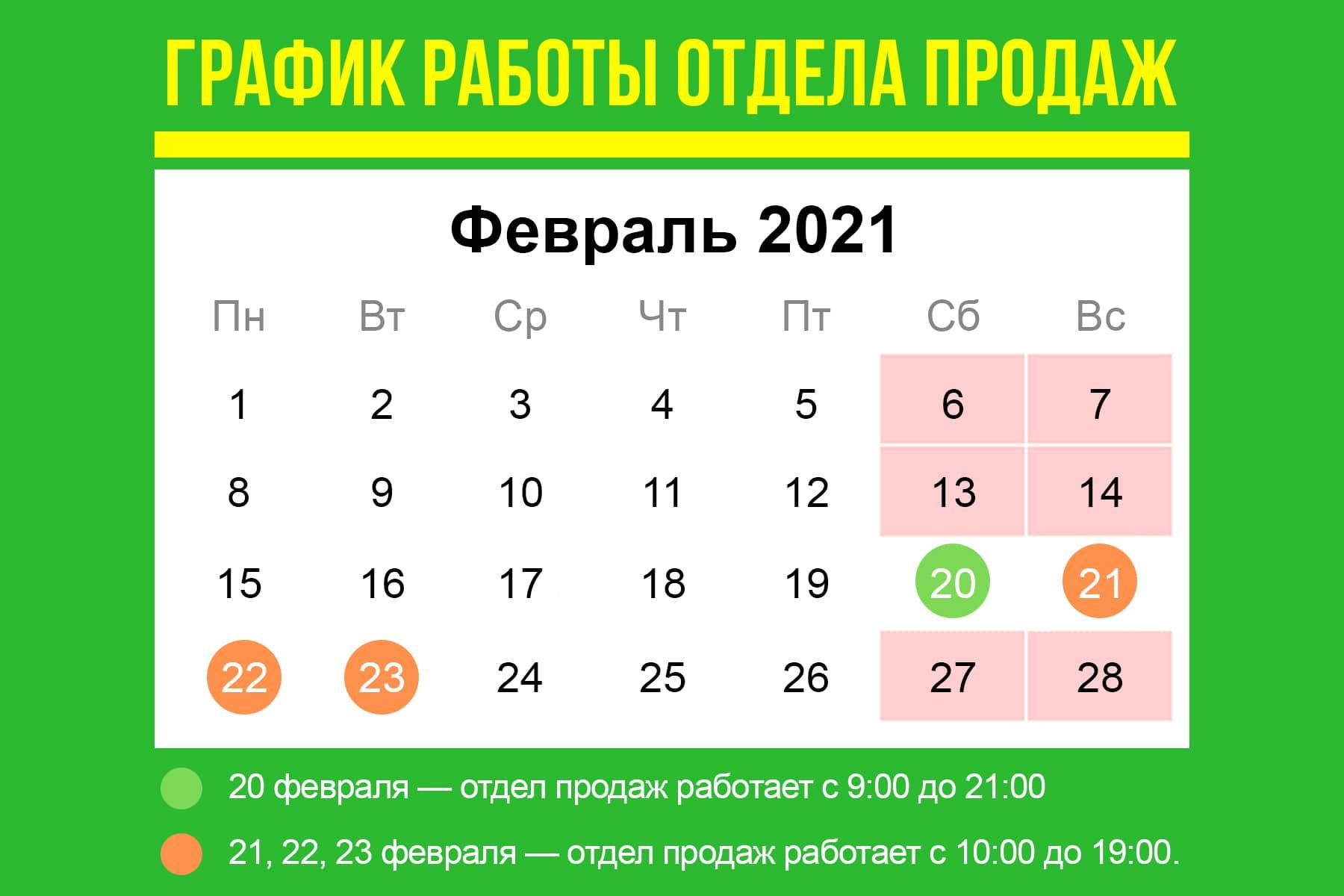 График работы отдела продаж 23 февраля
